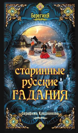 Старинные русские гадания