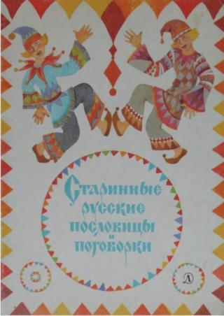 Старинные русские пословицы и поговорки