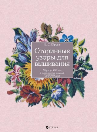 Старинные русские работы из бисера