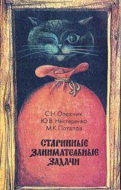 Старинные занимательные задачи изд. 2-е испр.