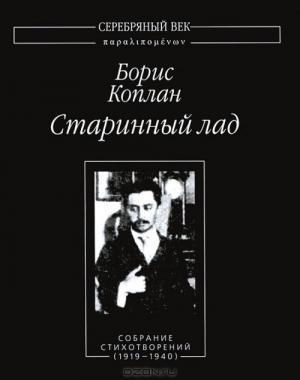 Старинный лад. Собрание стихотворений (1919 - 1940)