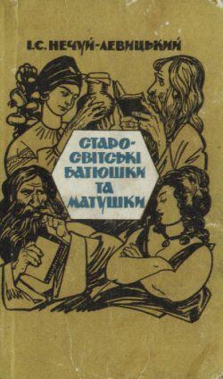 Іван нечуй левицький кайдашева сім'я скачать книгу