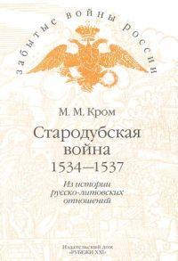 Стародубская война . Из истории русско-литовских отношений