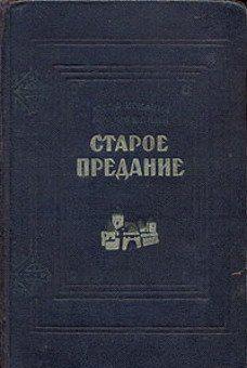 Старое предание (Роман из жизни IX века)