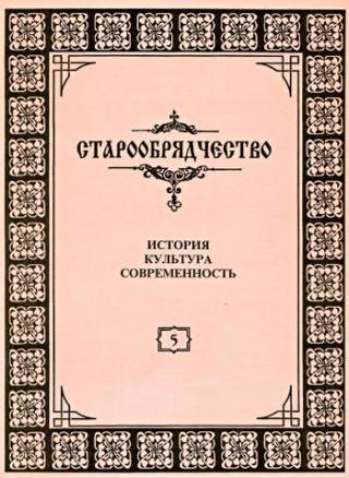 Старообрядчество. История, культура, современность. Выпуск 5, 1996