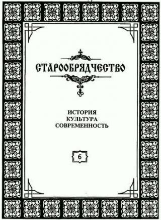 Старообрядчество. История, культура, современность. Выпуск 6, 1998