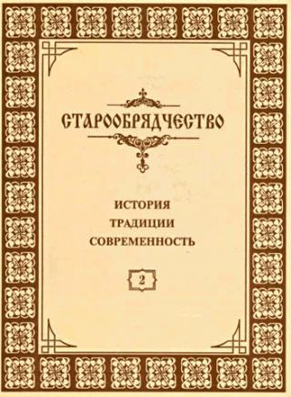 Старообрядчество. История, традиции, современность. Выпуск 2, 1995