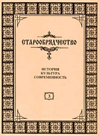 Старообрядчество. История, традиции, современность. Выпуск 3, 1995