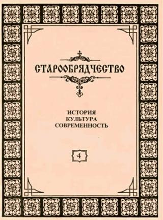 Старообрядчество. История, традиции, современность. Выпуск 4, 1995