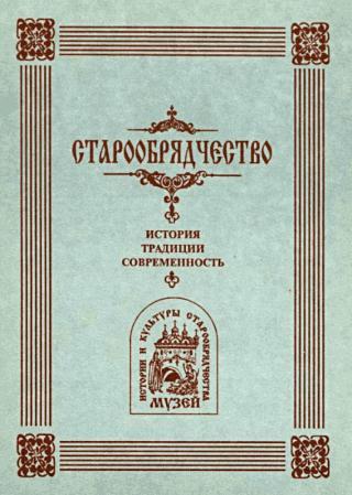 Старообрядчество. История, традиции, современность. №1, 1994