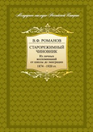 Старорежимный чиновник. Из личных воспоминаний от школы до эмиграции, 1874–1920 гг.