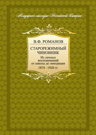 Старорежимный чиновник. Из личных воспоминаний от школы до эмиграции. 1874-1920 гг.