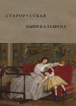 Старорусская вышивальщица (СИ)