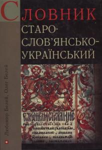 Старослов'янсько-український словник