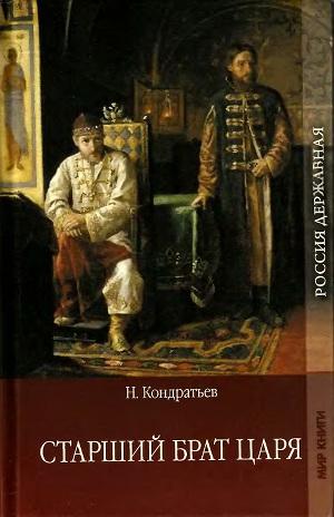 Старший брат царя. Книга 1