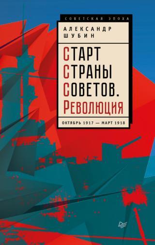 Старт Страны Советов. Революция. Октябрь 1917 – март 1918