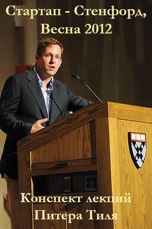 Стартап (курс CS183) - Стэнфорд, весна 2012 г.