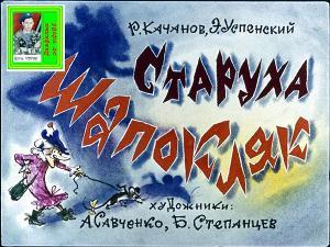 Старуха Шапокляк. Худ. А. Савченко и Б. Степанцев (Диафильм)
