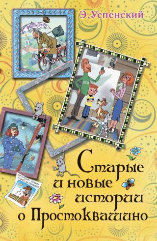 Старые и новые истории о Простоквашино [сборник]