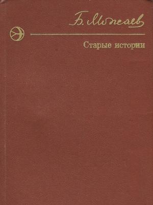 Старые истории (сборник)
