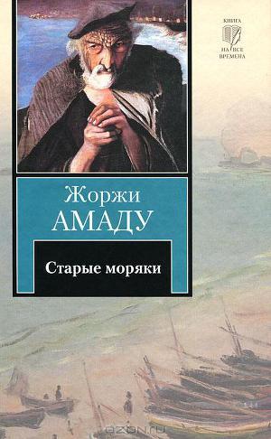 Старые моряки (сборник)