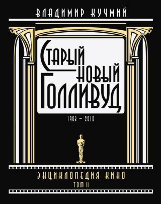 Старый новый Голливуд: Энциклопедия кино. Tом II
