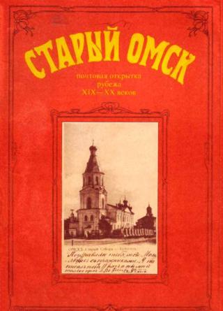 Старый Омск. Почтовая открытка рубежа XIX-XX веков
