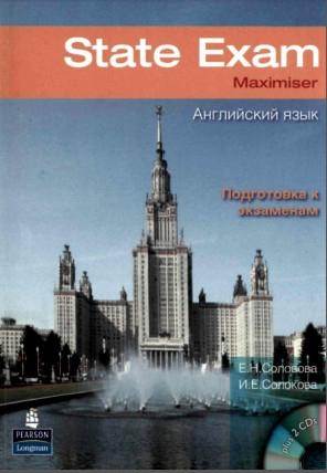 State Exam Maximiser. Подготовка к экзаменам по английскому языку
