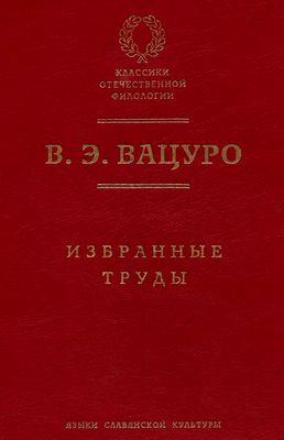 Статьи для биографического словаря «Русские писатели, 1800–1917»