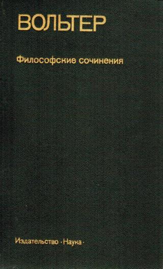 """Статьи из """"Философского словаря"""""""