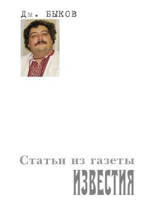 Статьи из газеты «Известия»