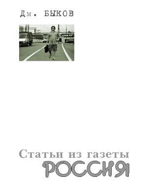 Статьи из газеты «Россия»