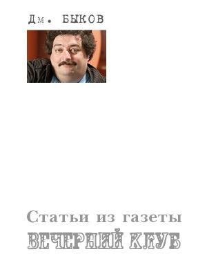 Статьи из газеты «Вечерний клуб»