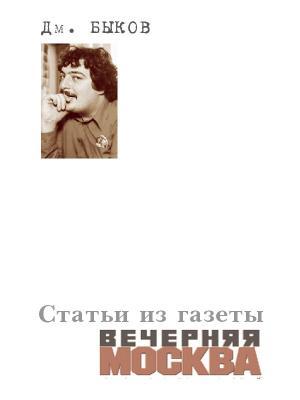 Статьи из газеты «Вечерняя Москва»