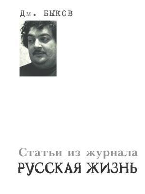 Статьи из журнала «Русская жизнь»