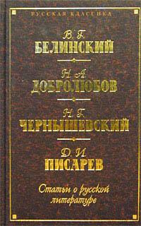 Статьи о русской литературе [антология]