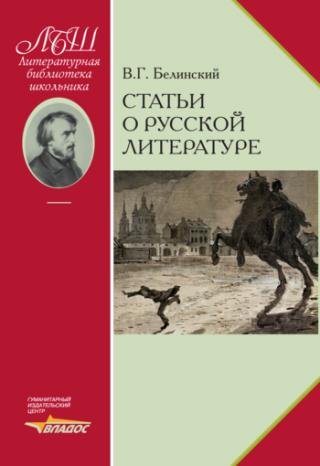 Статьи о русской литературе [сборник]