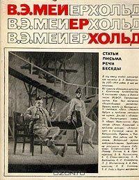 Статьи. Письма. Речи. Беседы. Часть вторая: 1917-1939