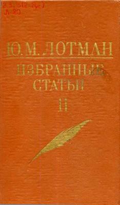 Статьи по истории русской литературы XVIII — первой половины XIX века. Том 2