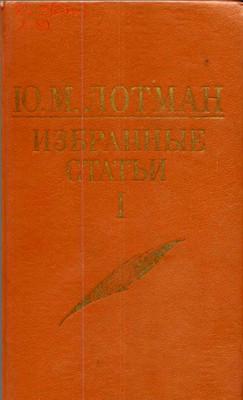 Статьи по семиотике и типологии культуры. Том 1.