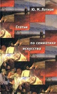 Статьи по семиотике культуры и искусства