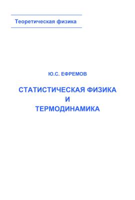 Статистическая физика и термодинамика