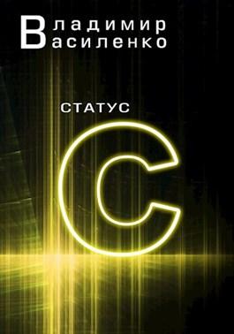Статус C
