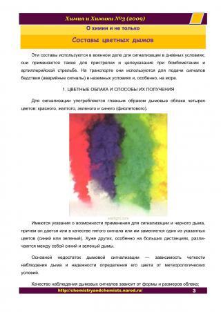 Статья о цветных дымах [calibre 3.20.0]