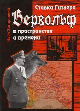 Ставка Гитлера «Вервольф» в пространстве и времени