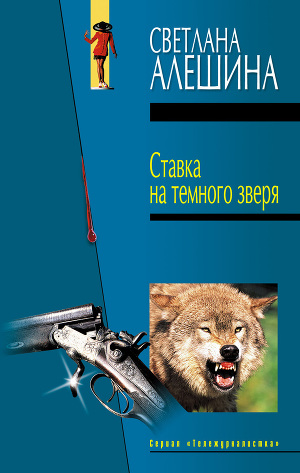 Ставка на темного зверя (сборник)