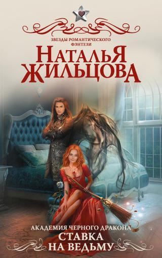 Ставка на ведьму