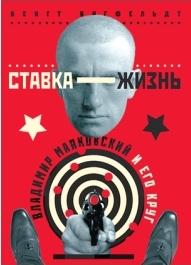 Ставка - жизнь. Владимир Маяковский и его круг
