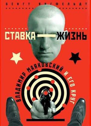 Ставка жизнь. Владимир Маяковский и его круг.