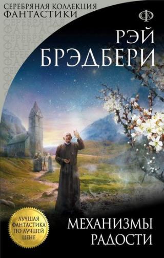 Стая воронов [A Flight of Ravens-ru]